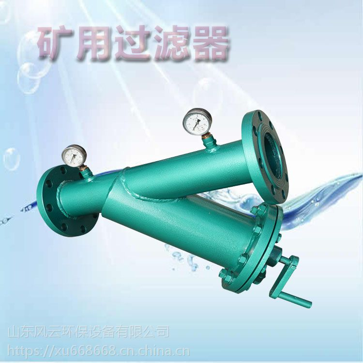 304不锈钢矿用过滤器 法兰式反冲洗式过滤器 河南双利机械厂家定制