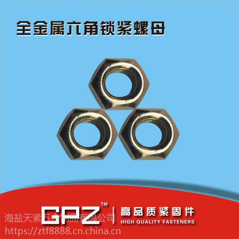 ZTFdin980 全金属六角锁紧螺母 六角压点锁紧螺母