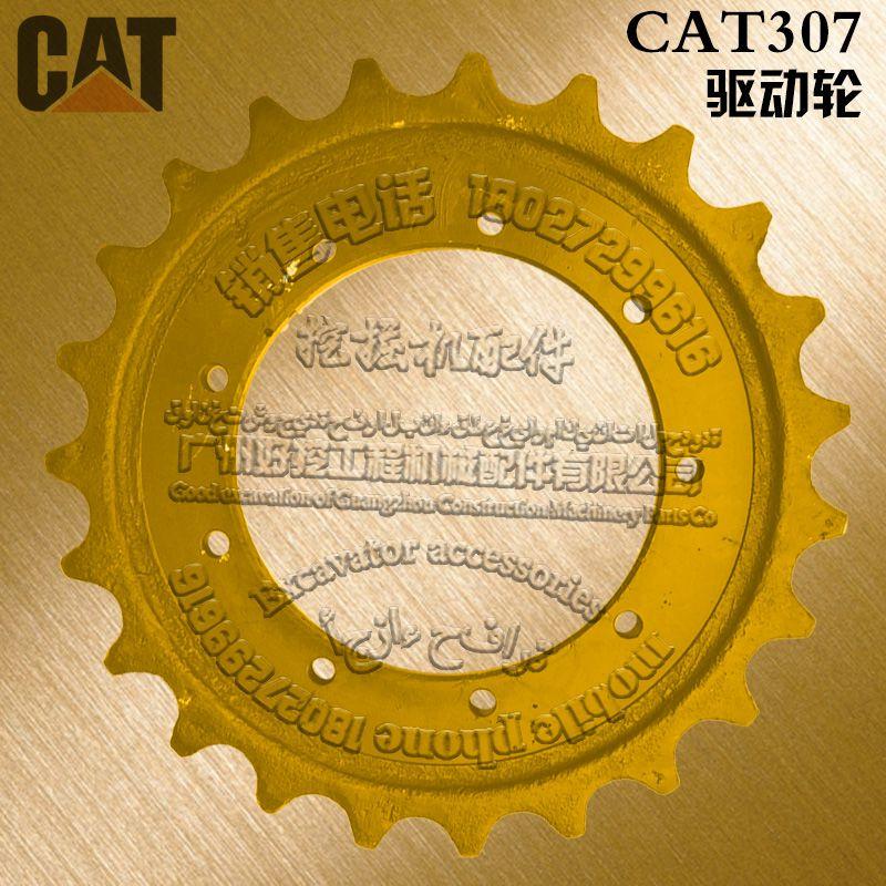 卡特CAT307挖掘机驱动轮18027299616 瑞金卡特307挖掘机驱动齿配件