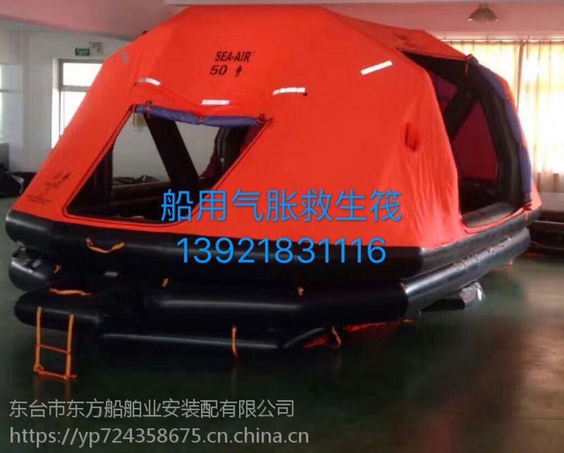 IMPA330101膨胀式船用救生筏