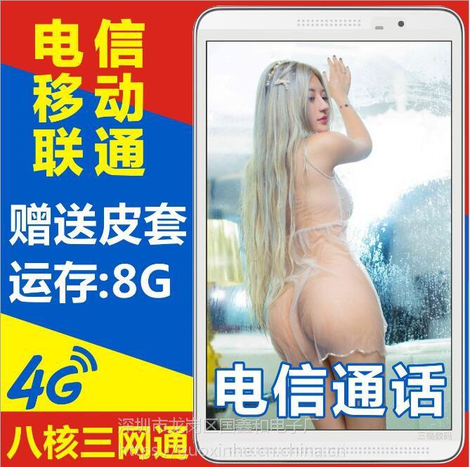 8寸平板电脑 双八核 双模双卡 8G+64G 全网通4G 通话导航1500万