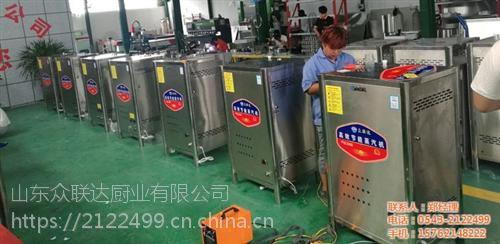 山东燃气蒸汽机、众联达厨业、燃气蒸汽机厂家
