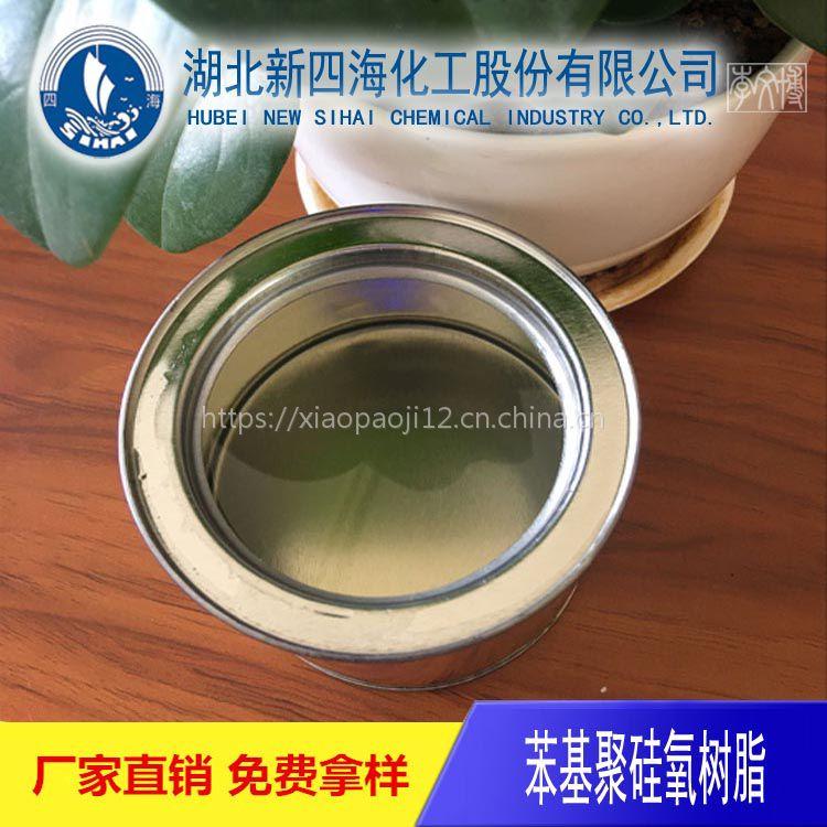 三木牌1053同款高温树脂 有机硅烤炉漆树脂 绝缘防腐特种涂料树脂