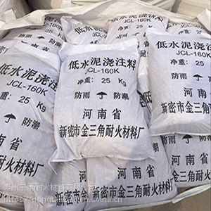 河南轻质浇注料厂家/东泰耐火材料