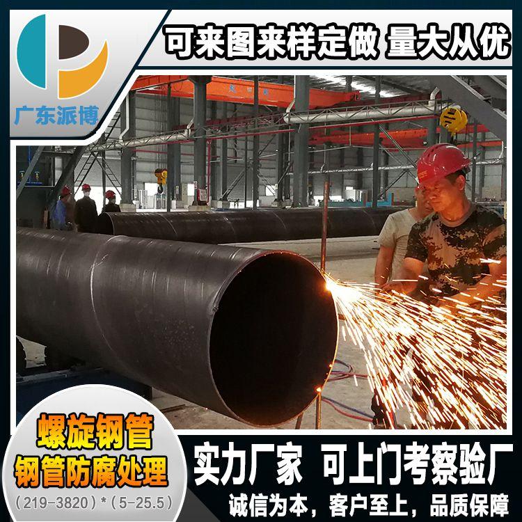 内涂水泥砂浆沥青防腐螺旋管 广东螺旋钢管厂家现货直供 国标Q235 规格全 量大从优