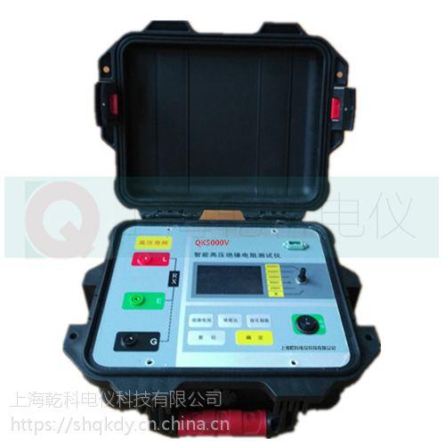 上海QKTK//乾科5000V高压绝缘电阻测试仪