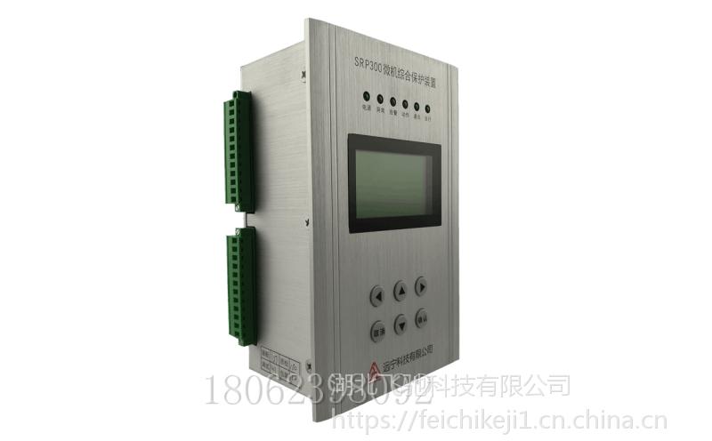 远宁科技SR2000B小电流接地选线装置