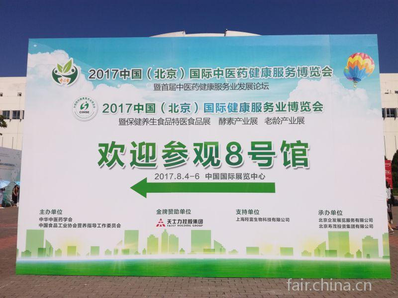 北京保健养生食品展在京召开