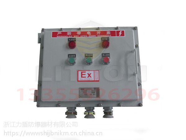 大同厂家供应石化装置用力盾BXMD防爆配电箱厂家直销包过检测