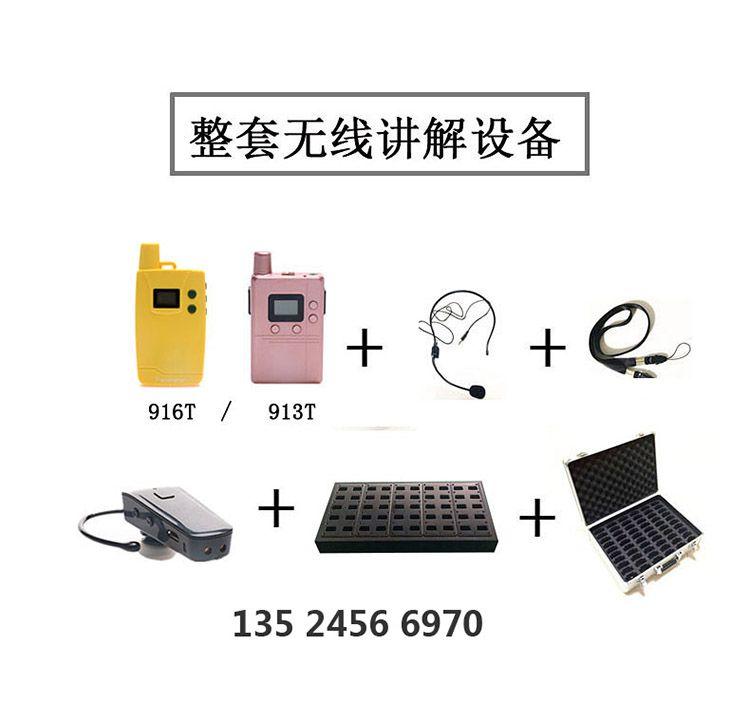 无线讲解器导游导览机独立单个usb充电锂电款挂脖带耳机包邮