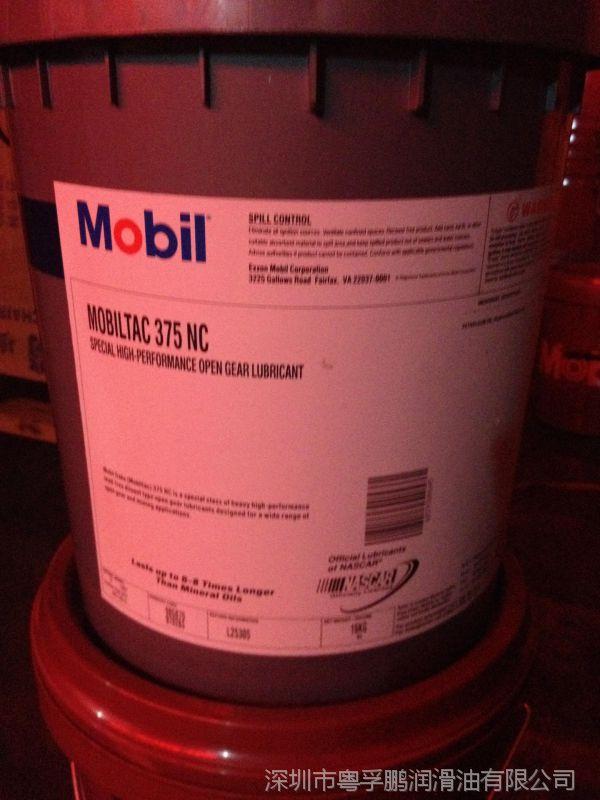 特卖 美浮特嘉开式齿轮油MOBILTAC 375NC 325NC 275NC 全国免邮