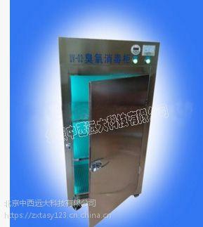 紫外线消毒设备/化验单消毒箱/ 臭氧+紫外线(中西器材)200L 型号:M33994