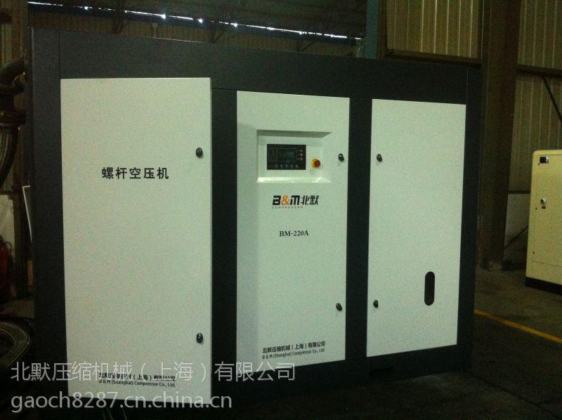 北默上海大型空压机办事处直销13818690154
