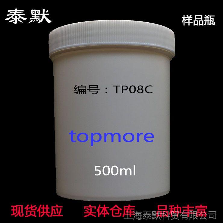 500ml广口瓶、大口瓶、塑料罐、粉末瓶、凝胶瓶、样品罐TP08C