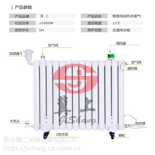 水电暖气片费电吗 智能注水电暖气 加热棒电暖气 冀上采暖