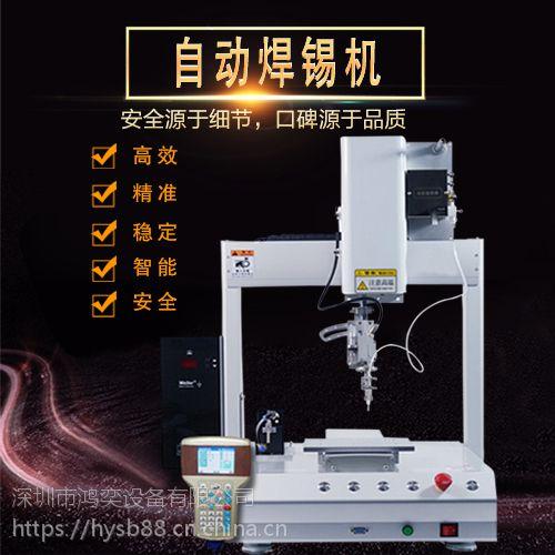 安定器件自动焊锡机HID灯泡安定器电源线焊锡机