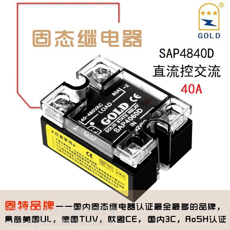 无锡固特GOLD厂家直供单相直流控交流220V固态继电器SAP4840D