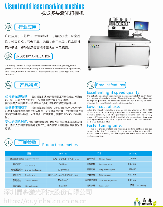 激光打标机-晶森激光JS-4-20视觉多头激光打标机