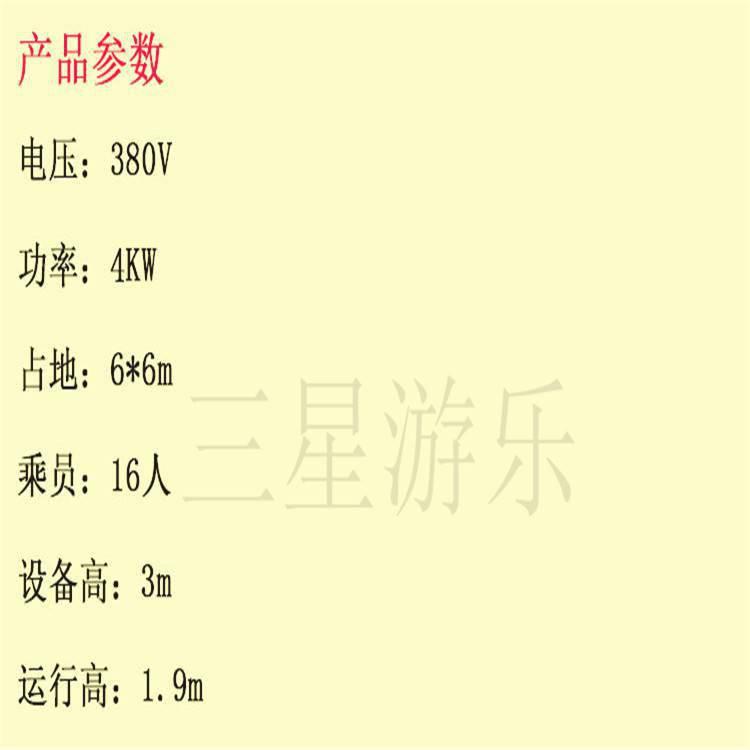 春节第一站来荥阳三星游乐设备厂家玩阿拉伯飞毯户外游乐设备