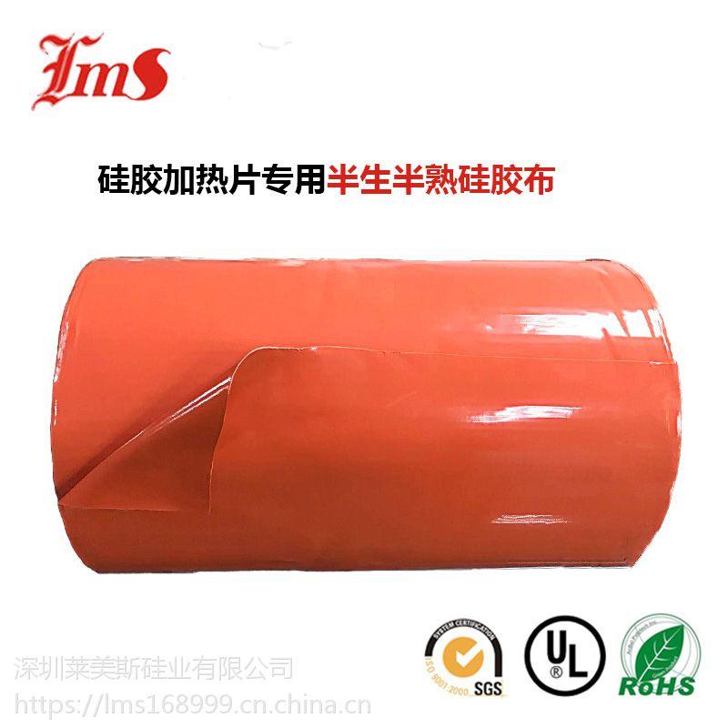 供应一面生一面熟硅胶布 半生半熟硅胶布-绝缘垫