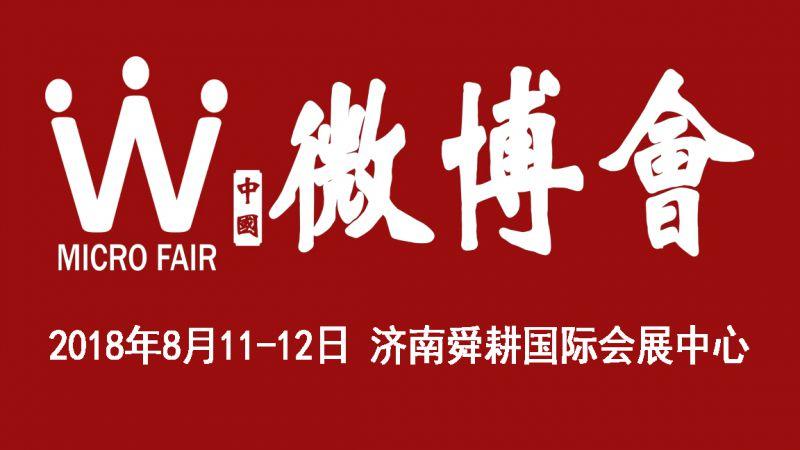 2018第二届中国(济南)微商博览会