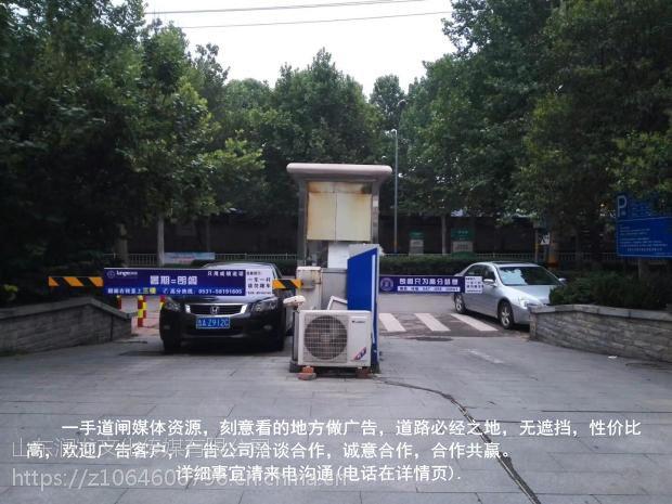 济南道闸广告(润发文化传媒)