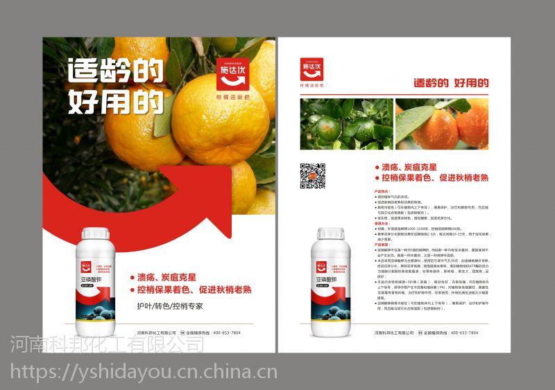 柑橘树专用亚磷酸钾治病增产溃疡病专用快速补磷补钾科邦生产