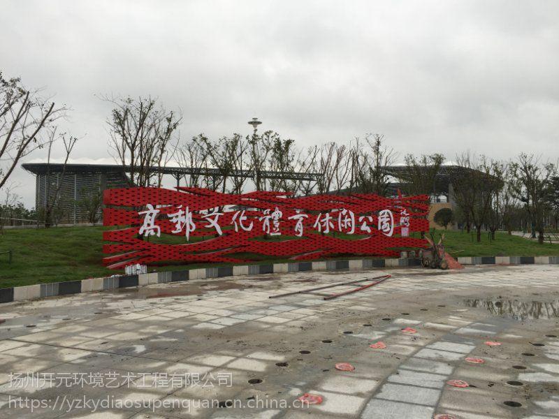 电视文体公园标志墙扬州景观雕塑直销抽象雕厂家v电视设计师图片