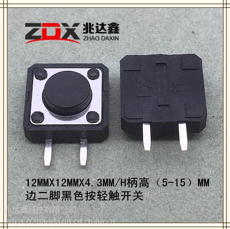 厂家直销12*12*4.3H柄高(5-15)MM边二脚黑色按轻触开关