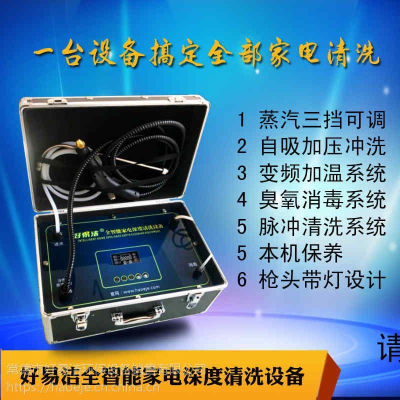 家电清洗机需要多少钱一台***合适,三挡蒸汽温度可调自带照明设计YTJ07款