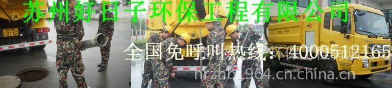 张家港保税区污水管道清洗养护 检测有限公司1862604829