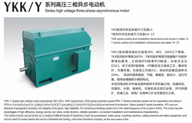 供应山东开元电机有限公司 电动机 Y250M-4-55KW