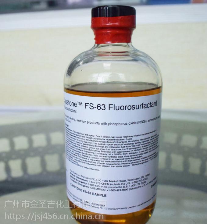 杜邦氟表面活性剂FS-63