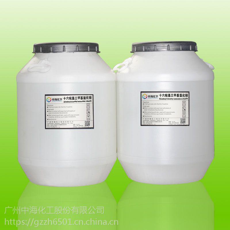 1831十八烷基三甲化铵 1831乳化剂 OTAC 护发素,纺织柔顺剂