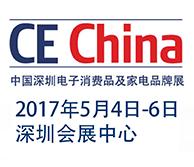 深圳电子消费品展