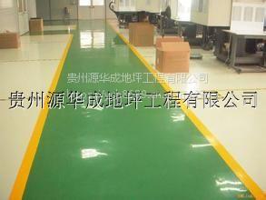 环氧地坪厂家贵州源华成专用环氧地坪施工、包工包料