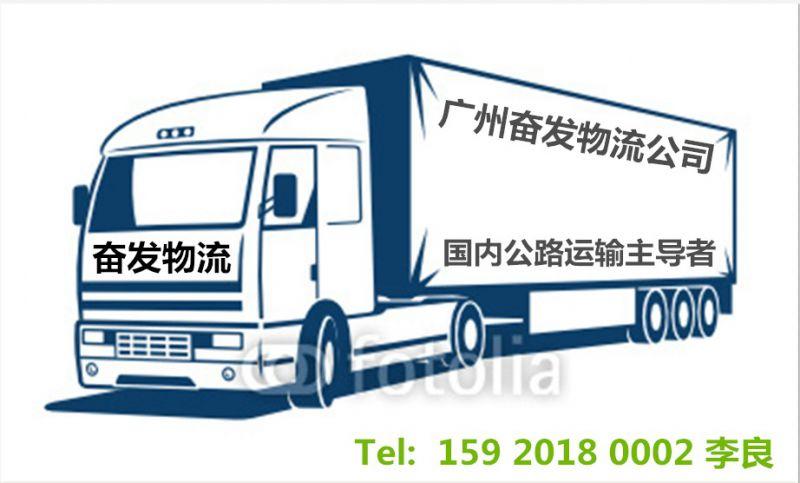 广州到锦州物流运输15920180002