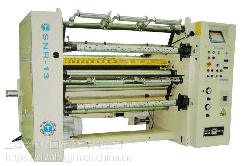 东伸软包装薄膜分切机