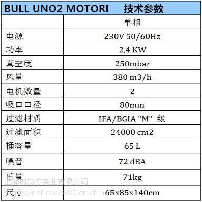 小型工业吸尘器价格意柯西品牌BULL UNO2MOT吸粉尘碎屑