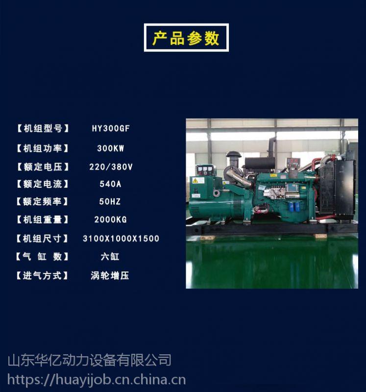 6126ZLD配套柴油机 300kw发电机组 医院超市专用柴油发电机 厂家直销