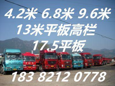 梅州到枣庄17.5平板挂车出租18382120778