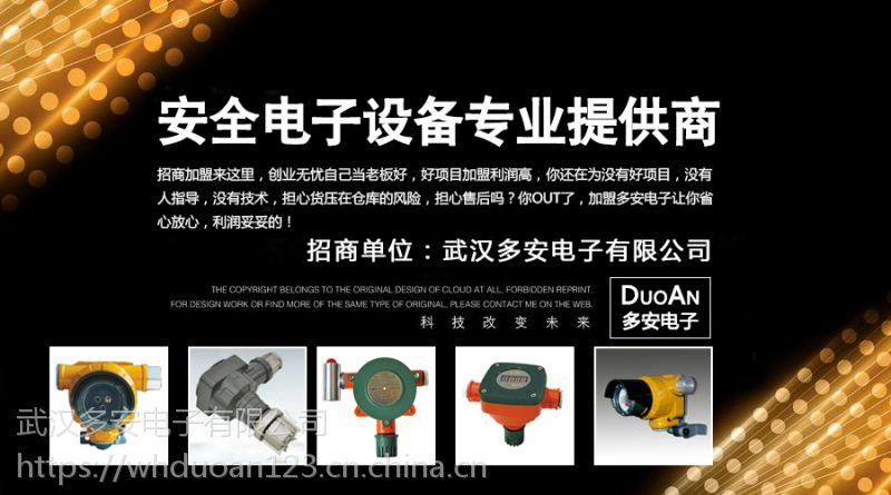 上海有害气体探测器加盟、助您实现梦想的气体报警器