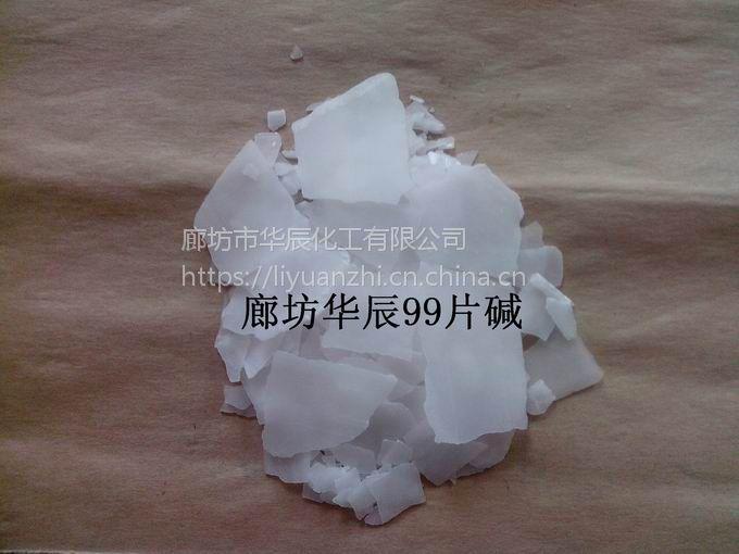 沙河片碱优质片碱工业片碱河北地区无机碱***新资讯报价单实拍图片