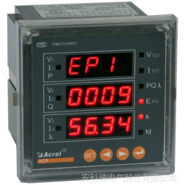 安科瑞多功能表ACR210E/2M系列网络电力仪表