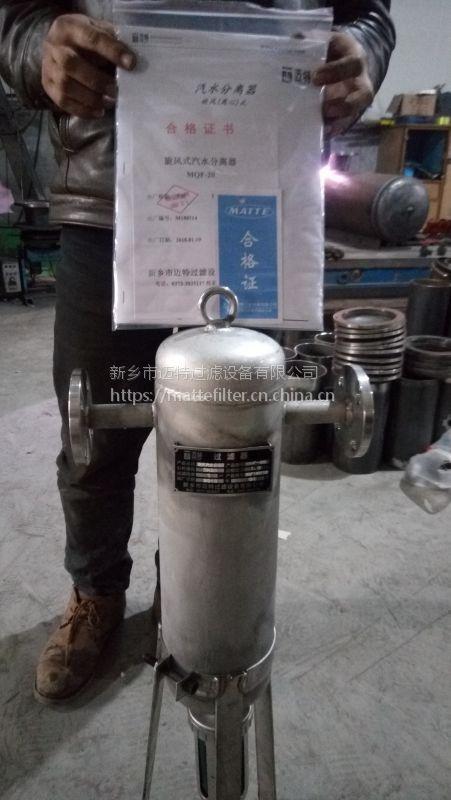 MQF-80气旋式旋风汽水分离器、食品厂药厂专用卫生级汽水分离器/旋风式气水分离器