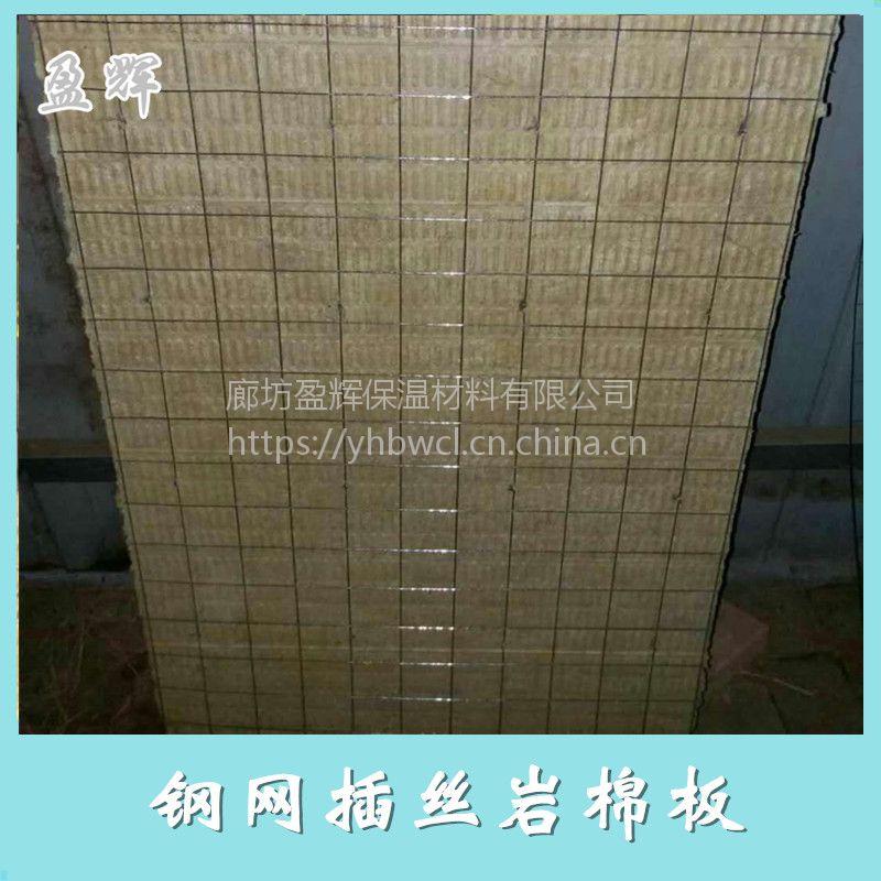 盈辉供应学校保温用双面复合钢网岩棉保温板