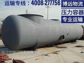 湖南压力容器运输 博远物流车辆运输更优惠