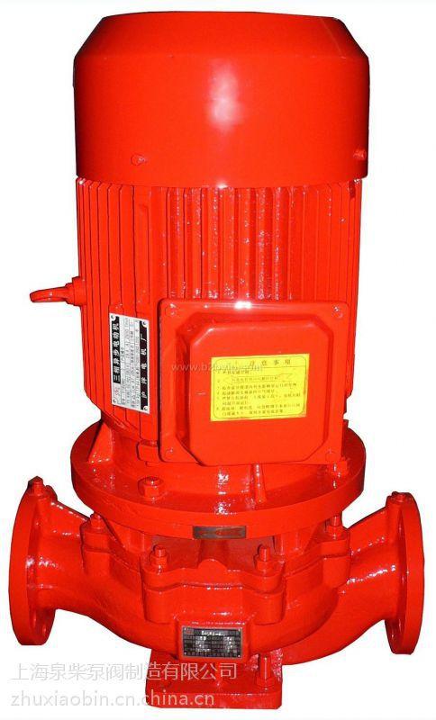 供应江洋XBD-L立式单级(多级)管道消防泵