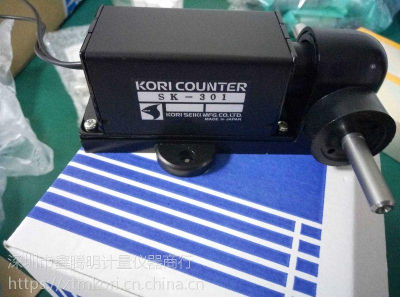日本KORI古里计数器SK-301