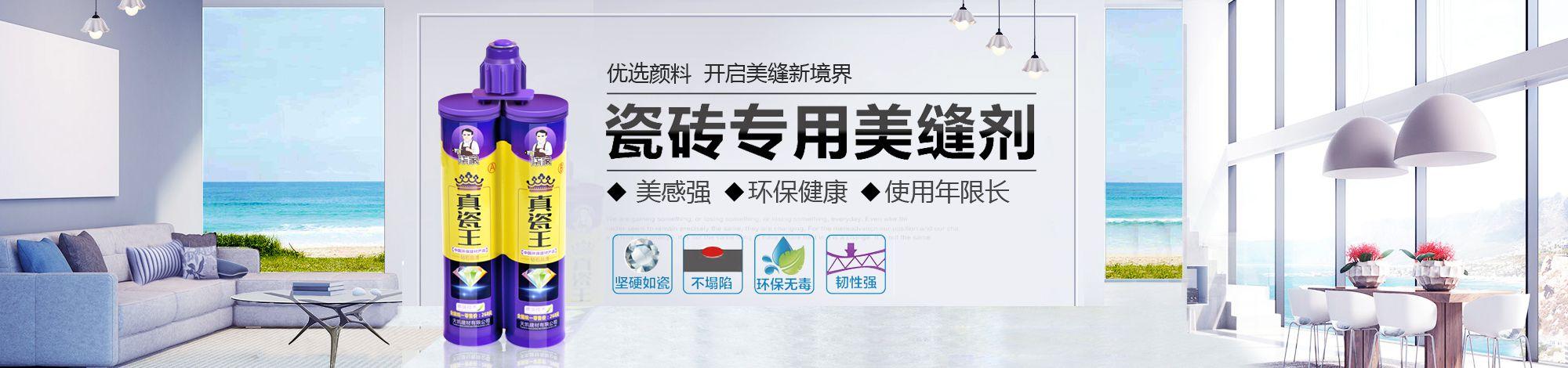 深圳市天凯建材有限公司